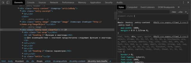 Консоль разработчика в браузере Google Chrome (Shift + CTRL + I)