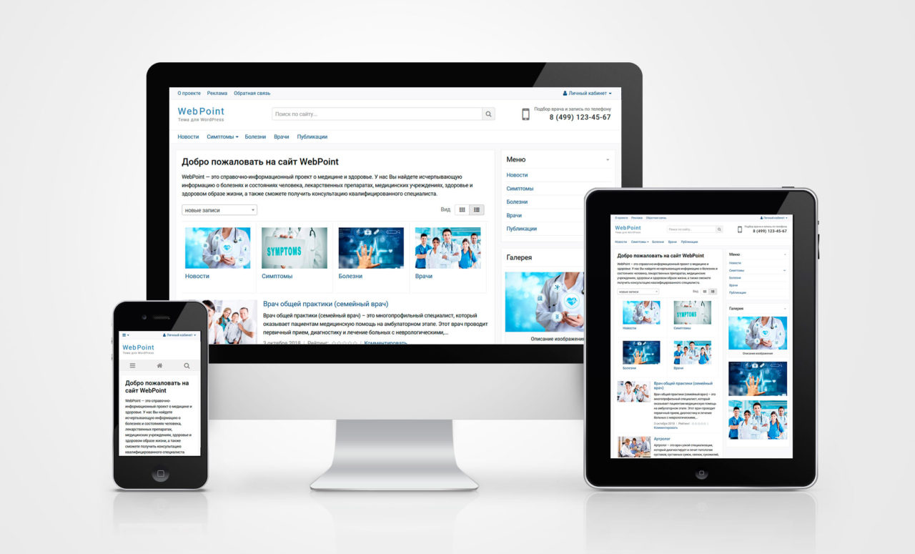 WebPoint PRO – универсальная тема для WordPress