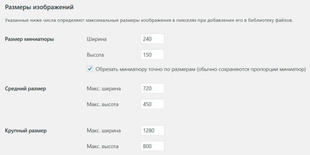 Настройка размеров изображений в WordPress