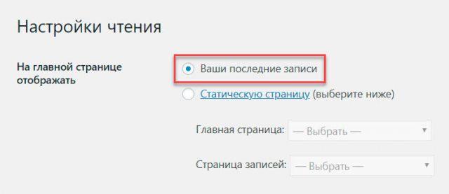 Настройки главной страницы в WordPress