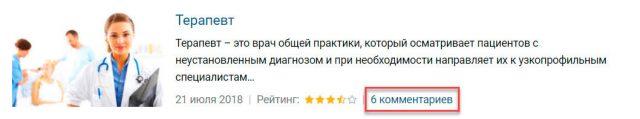 Ссылка на комментарии записи в списках записей в теме WebPoint PRO