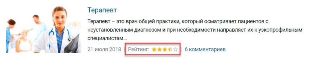 Рейтинг записи в списках записей в теме WebPoint PRO