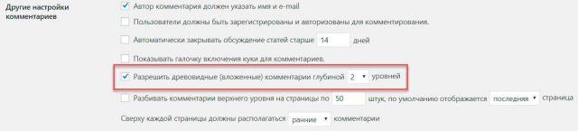 Настройка уровня вложенности комментариев в WordPress