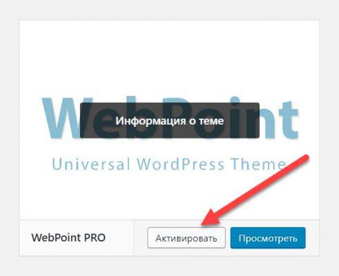 Активация темы WebPoint PRO