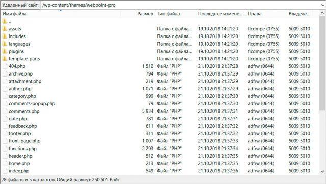 Файлы темы WebPoint PRO в FileZilla