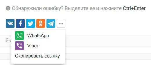 Блок Поделиться от Яндекс