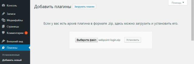 WebPoint Login - установка