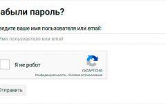WebPoint Login - форма восстановления пароля