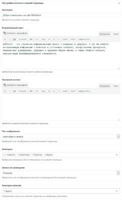 Настройки контента главной страницы в теме WebPoint PRO