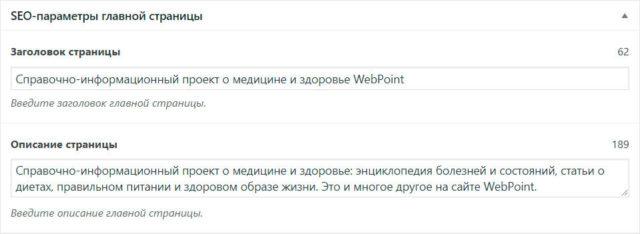 Настройки метаданных главной страницы в теме WebPoint PRO