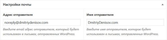Настройки почты в теме WebPoint PRO