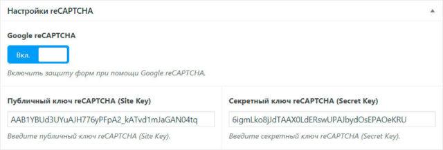 Настройки Google reCAPTCHA в теме WebPoint PRO