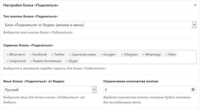 Настройки блока «Поделиться» в теме WebPoint PRO
