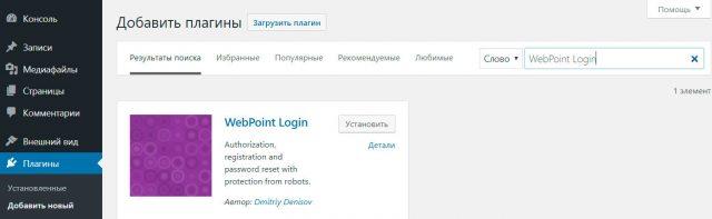 WebPoint Login - поиск и установка плагина