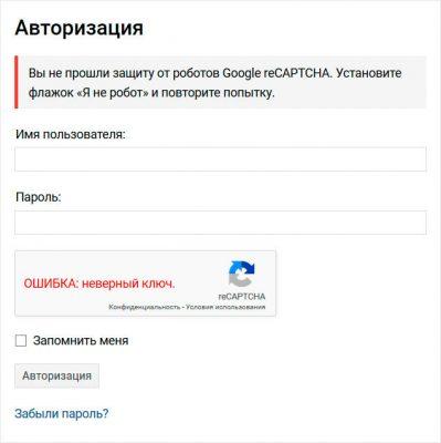WebPoint Login - ошибка Google reCATPCHA