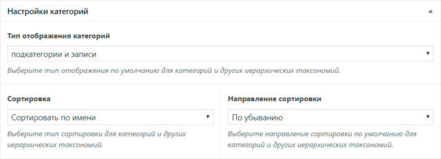 Настройки категорий в теме WebPoint PRO