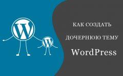 Создание дочерней темы WordPress
