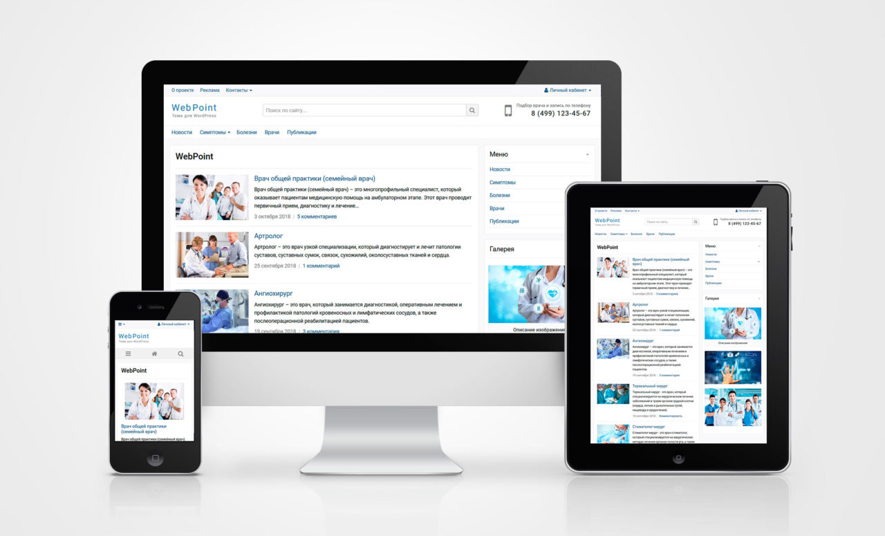 WebPoint - бесплатная тема для WordPress
