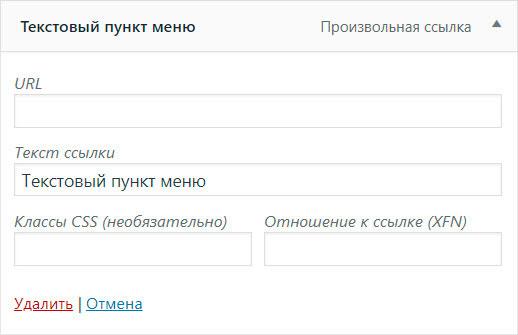 Создание текстового пункта меню в теме WebPoint PRO
