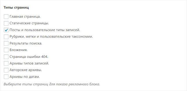 Настройка типов страниц для показа рекламного блока