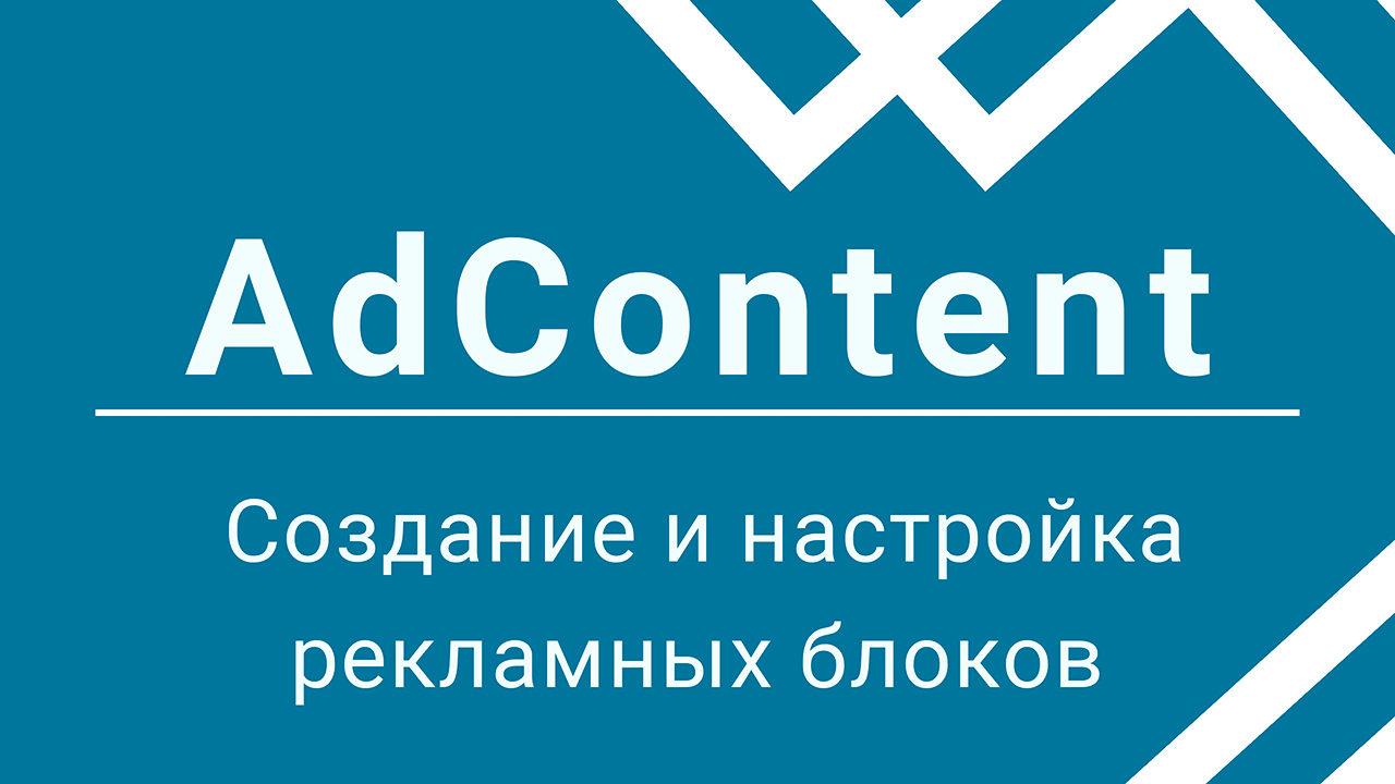 Создание и настройка рекламных блоков в плагине AdContent