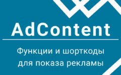 Функции и шорткоды для показа рекламы в плагине AdContent