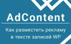 Как разместить рекламу в тексте записей WordPress с помощью плагина AdContent