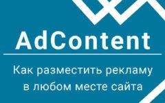 Как разместить рекламу в тексте записей WordPress или в любом другом месте сайта с помощью плагина AdContent