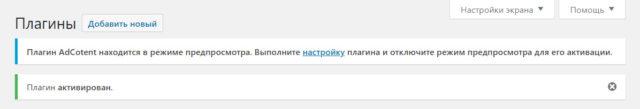 Уведомление о включенном режиме предпросмотра в плагине AdContent