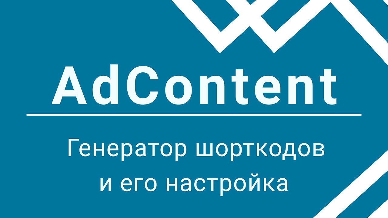 Генератор шорткодов в плагине AdContent