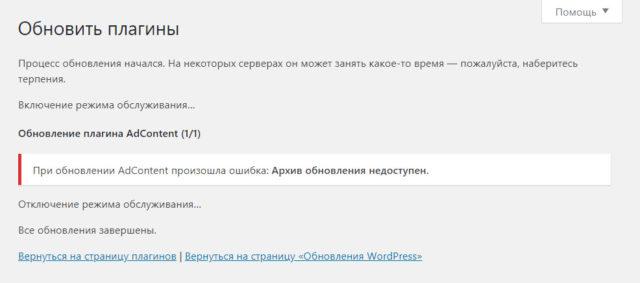Ошибка при обновлении плагина AdContent через Консоль > Обновления