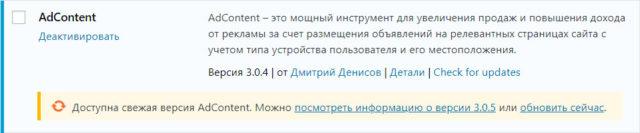 Обновление плагина AdContent из Консоль > Плагины