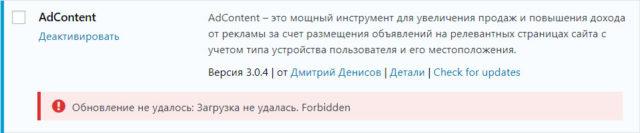 Ошибка при обновлении плагина AdContent через Консоль > Плагины