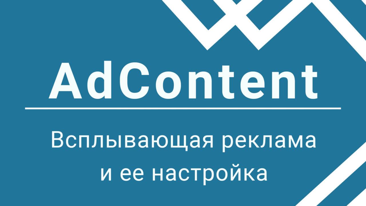 Настройка всплывающей рекламы в плагине AdContent