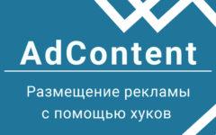 Настройка размещения рекламы с помощью хуков событий в плагине AdContent
